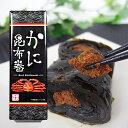 北海道 蟹