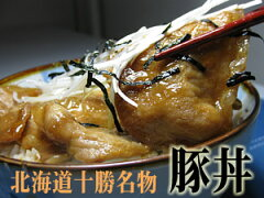 北海道十勝帯広名物 豚丼(250g)×3袋 【北海道産豚ロース使用】