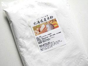 パン・ケーキ用 米粉(気流粉砕)1kg【北海道産100%】