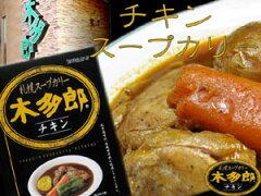木多郎 チキンスープカリー【北海道 札幌で絶大な人気 超!有名店スープカレー】