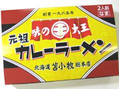味の大王 元祖カレーラーメン 2食入り【北海道ラーメン】【お取り寄せ】
