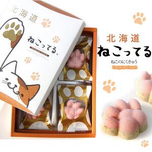 北海道ねこってる【8個入】猫の肉球の形をしたイチゴとホワイトチョコのクランチチョコレートになります。猫好きにはたまらない一品ではないでしょうか!【クッキー お菓子 おやつ お土産 ギフト】【メール便対応】