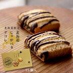 北海道じゃがバタデコレ【15個入】さっくりしたじゃがいもバター風味生地にチョコレートをかけた甘しょっぱい味わいのリッチなクッキーです。【チョコ お菓子 おやつ お土産 ギフト】