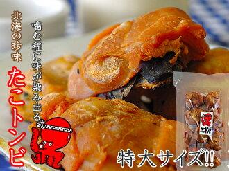 tako tombi 250g[容易用半身cut吃的章魚噸二]特大尺寸[章魚的口的美味]takotombi熏製美味[份喜好的chimmi]烏鴉噸二[作為章魚tombiha菜肴受歡迎!]章魚tombi