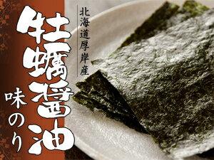 牡蠣醤油味のり【北海道厚岸産】カキの旨味成分を抽出したこだわりのかき醤油で味付け海苔本来の香りです。国内産の乾ノリとなっております。4切10枚(ミシン目による板のり2.5枚) 【ご飯のお供】【おやつ】