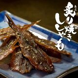 炙り焼きししゃも 70g 【カラフトシシャモの炙り焼き】樺太柳葉魚を開いて香ばしく焼き上げました【風味豊かなししゃもの珍味】