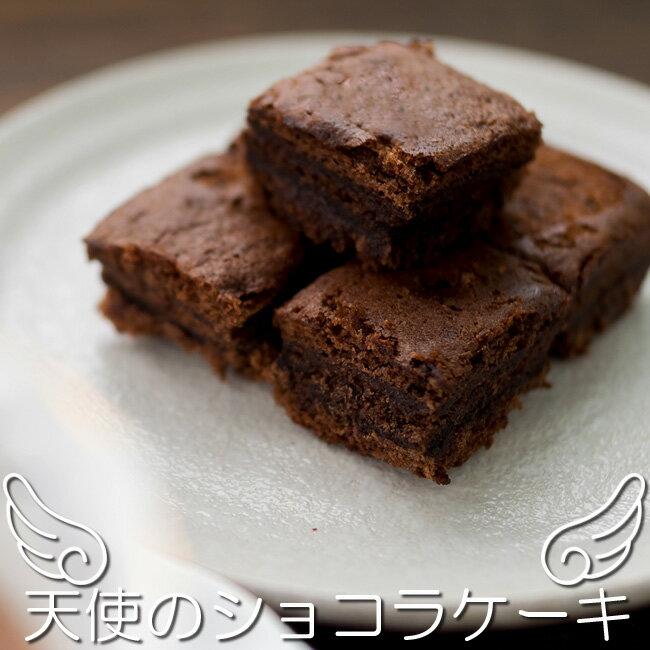 天使のショコラケーキ【SWEET CHOCOLAT CAKE】ひとくちサイズの贅沢チョコレートケーキ【ANGE CHOCOLAT】滑らかな口当たりのガトー・オ・ショコラ