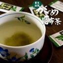 がごめ昆布茶 40g 【天然素材】北海道産昆布使用 ミネラル豊富なこんぶ茶 【使いやすい個包装タイプのガゴメコンブ茶】【メール便対応】