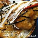 豚丼の具4人前セット【北海道帯広名物ぶた丼】ブタ丼に合うごはんのたれ付【柔らかい豚ロース】ぶたどん4食分 レトルト
