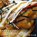 豚丼の具10人前セット【北海道帯広名物ぶた丼】ブタ丼に合うごはんのたれ付【柔らかい豚ロース】ぶたどん10食分 レトルト