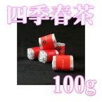 台湾茶 烏龍茶 四季春 茶葉 100g(20g×5個)