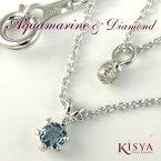 アクアマリン&ダイヤモンド2連ネックレス
