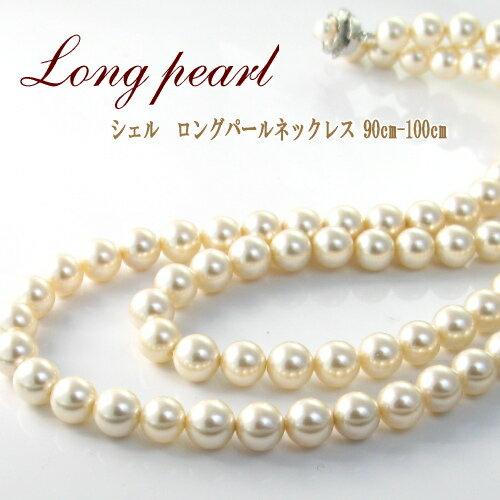 貝パール ロングネックレス 8mm珠 90cm-100cm 日本製