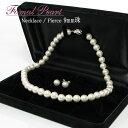 【送料無料】国産貝パール ネックレス ピアスセット 結婚式 フォーマル用 大珠9mm Pearl set