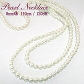 送料無料 パール ネックレス ロング 8mm珠 120cm 日本製 国産貝パール Pearl