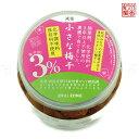 ●紀州梅香の無添加 減塩 小粒 梅干し 500g (小梅)(...