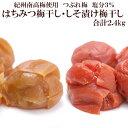 梅干し つぶれはちみつ梅 つぶれしそ漬け梅 各1セット 合計約2.4kg 塩分3% 送料無料 梅一 紀州南高梅 日本グルメ 土用の丑