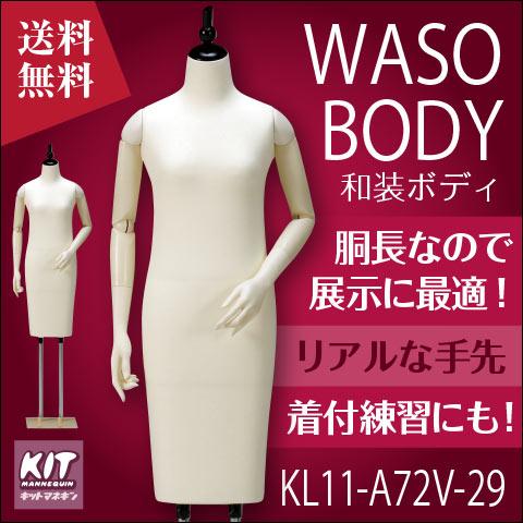 【送料無料♪安心・高品質の国産メーカー品】和装ボディ、マネキン・トルソー、レディース・婦人、上半身 練習用、着物・呉服・浴衣、ピン針OK、美しい指先・リアルタイプの腕付、胴長、安定・組立簡単・スチール台、展示【KL11-A72V-29】:キットマネキン