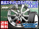 ・送料無料!!・ウィンターマックス WM01 185/55R15ダンロップ/DUNLOP・冬用 新品 15インチ・スタッドレス タイヤ ホイール セットジョーカー マジック・15×5.5J+42 4/100*ヴィッツ bB ノート コルト デミオ