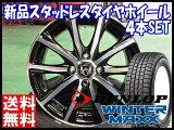 ・送料無料!!・ウィンターマックスWM01155/65R14ダンロップ/DUNLOP・冬用新品14インチ・スタッドレスタイヤホイールセットライツレーJT・14×4.5J+454/100*タントキャストワゴンRラパンNBOXR1