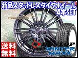 ・送料無料!!・ウィンターマックスWM01215/45R17ダンロップ/DUNLOP・冬用新品17インチ・スタッドレスタイヤホイールセットヴェルヴァアグード・17×7J+405/114.3*オーリスルミオンリーフ