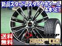 ・送料無料!!・WINTER MAXX 02 165/60R15ダンロップ/DUNLOP WM02・冬用 新品 15インチ・スタッドレス タイヤ ホイール セットテッド スナップ・15×4.5J+45 4/100*ハスラー キャストアクティバ