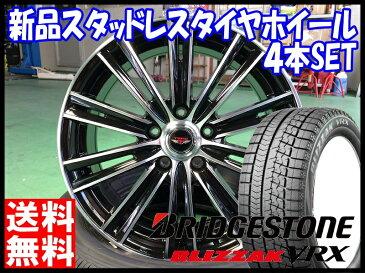 ブリヂストン BRIDGESTONE ブリザック VRX BLIZZAK VRX 195/65R15 冬用 新品 15インチ スタッドレス タイヤ ホイール セット TEAD SNAP 15×6.0J +43 +47 +53 5/100 5/114.3