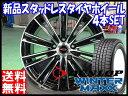 ・送料無料!!・WINTER MAXX 01 205/65R15ダンロップ/DUNLOP WM01・冬用 新品 15インチ・スタッドレス タイヤ ホイール セットテッド スナップ・15×6J+52 5/114.3*ヴォクシー ステップワゴン ストリーム