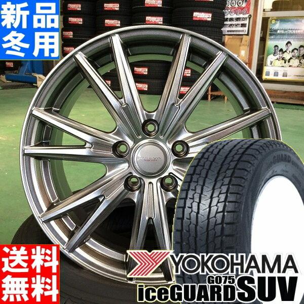 8月1日より各社値上げ!買うならいま! ヨコハマ YOKOHAMA アイスガード SUV G075 iceGUARD 225/65R17 冬用 新品 17インチ スタッドレス タイヤ ホイール 4本 セット VELVA KEVIN 17×7.0J +40 +47 +53 5/100 5/114.3