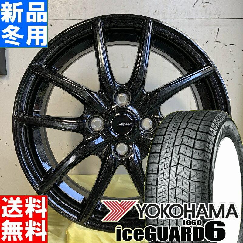 8月1日より各社値上げ!買うならいま! ヨコハマ YOKOHAMA アイスガード 6 IG60 iceGUARD 195/65R15 スタッドレス タイヤ ホイール 4本 セット 15インチ G-SPEED G-02 15×5.5J +43 +50 4/100 冬用 新品