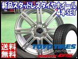 ・送料無料!!・GARITG5165/70R14トーヨータイヤ/TOYOTIRES・冬用新品14インチ・スタッドレスタイヤホイールセットユーロススピードMC02・14×5.5J+384/100*アクアヴィッツデミオスイフト