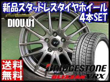 ブリヂストン BRIDGESTONE ブリザック VRX BLIZZAK VRX 195/65R15 冬用 新品 15インチ スタッドレス タイヤ ホイール セット DIOS U1 15×6.0J+52 5/100