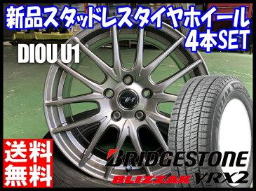 ブリヂストン BRIDGESTONE ブリザック VRX2 BLIZZAK VRX2 195/65R15 冬用 新品 15インチ スタッドレス タイヤ ホイール セット DIOS U1 15×6.0J+52 5/100