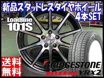 ブリヂストン BRIDGESTONE ブリザック VRX2 BLIZZAK VRX2 195/65R15 冬用 新品 15インチ スタッドレス タイヤ ホイール セット Loadline 101S 15×6.0J+52 5/100