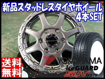 [11月15日限定]ポイント最大 21倍 ヨコハマ YOKOHAMA アイスガード SUV iceGUARD SUV G075 195/80R15 冬用 新品 15インチ スタッドレス タイヤ ホイール セット OFFPERFORMER RT-8 15×6.0J+33 6/139.7