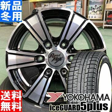 ヨコハマ YOKOHAMA アイスガード 5プラス iceGUARD 5PLUS IG50+ 215/65R16 冬用 新品 16インチ スタッドレス タイヤ ホイール セット ROADMAX MUD RANGER 16×6.5J+38 6/139.7