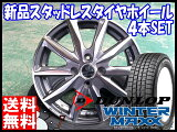 ・送料無料!!・ウィンターマックスWM01165/60R15ダンロップ/DUNLOP・冬用新品15インチ・スタッドレスタイヤホイールセットスマックバサルト・15×4.5J+454/100*ハスラーキャストアクティバ