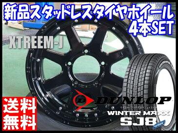 ダンロップ DUNLOP ウィンターマックス SJ8 WINTER MAXX SJ8 175/80R16 冬用 新品 16インチ スタッドレス タイヤ ホイール セット XTREME-J 16×5.5J+20 5/139.7