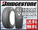 ・送料無料・165/55R14*新品14インチ*スタッドレスタイヤ/冬用4本セット*『BRIDGESTON』ブリヂストン*ブリザックVRX2