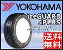 ヨコハマ YOKOHAMA アイスガード 5プラス iceG...