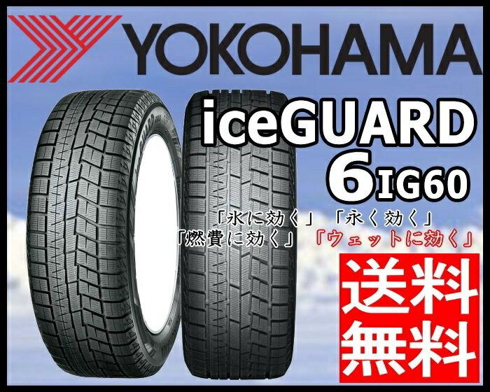 8月1日より各社値上げ!買うならいま! ヨコハマ YOKOHAMA アイスガード 6 iceGUARD 6 IG60 165/65R13 スタッドレス タイヤ ホイール 4本 セット 13インチ EuroSpeed G10 13×4.0J+42 4/100 冬用 新品