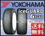 ・送料無料・175/65R14*新品14インチ*スタッドレスタイヤ/冬用4本セット*『YOKOHAMA』ヨコハマ*アイスガード6