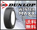 ・送料無料・235/50R18*新品18インチ*スタッドレスタイヤ/冬用4本セット*『DUNLOP』ダンロップ*ウィンターマックス01