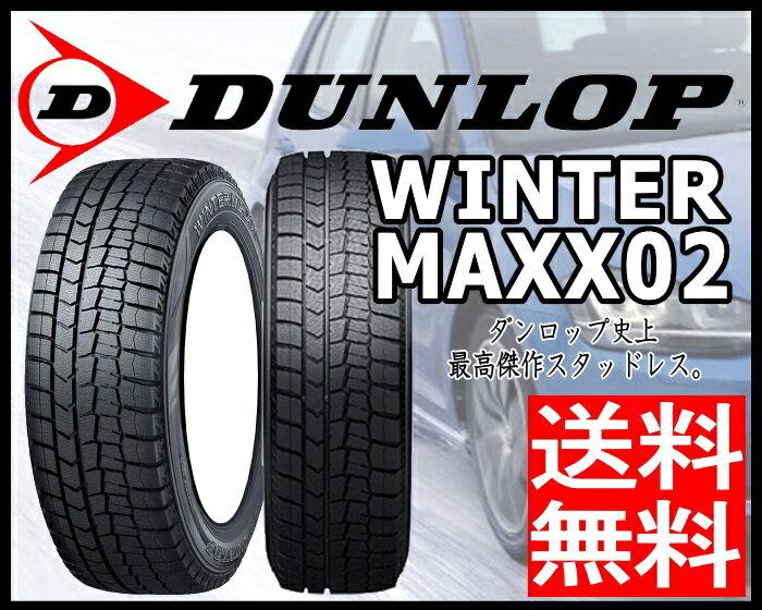 8月1日より各社値上げ!買うならいま! ダンロップ DUNLOP ウィンターマックス02 WM02 WINTER MAXX02 195/45R17 スタッドレス タイヤ ホイール 4本 セット 17インチ SMACK VALKYRIE 17×7.0J +38 +48 +53 5/100 5/114.3 冬用 新品