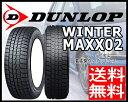 ダンロップ DUNLOP ウィンターマックス02 WINTE...
