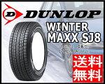 ・送料無料・225/65R17*新品17インチ*スタッドレスタイヤ/冬用4本セット*『DUNLOP』ダンロップ*ウィンターマックスSJ8