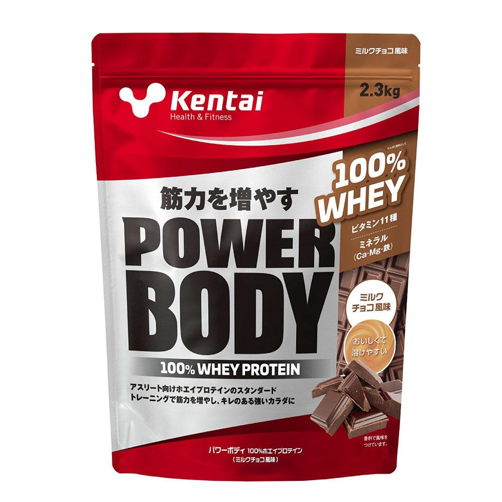 パワーボディ100%ホエイプロテイン ミルクチョコ風味【2.3kg】 健康体力研究所