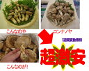 中国産 松茸 サイズM?3L 1kg