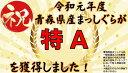 【期間限定ポイント5倍】【送料無料】令和元年産【特A獲得】青森県産 まっしぐら 5kg 白米 食品 国産米 2