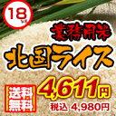 【送料無料】家計にやさしい!!生活応援北国ライス18kg(9...